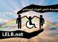 انگلیسی پایه هشتم درس 5 در مدرسه دانش آموزان استثنایی در ایران در سایت LELB Society