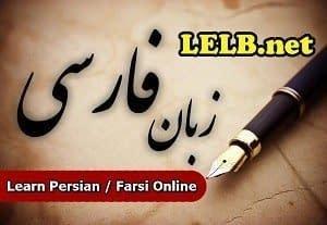 Free Persian Class