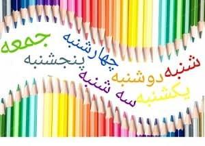 weekdays in Farsi for children