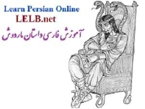 آموزش فارسی داستان ماردوش