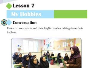 انگلیسی پایه هشتم درس 7 در مدرسه دانش آموزان استثنایی در ایران با تدریس محمد حسین حریری اصل ویژه نابینایان