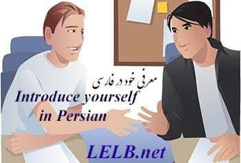 Introduce-yourself-in-Persian