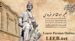 آموزش فارسی داستان مرداس