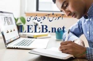 آموزش آنلاین فارسی به آسانی