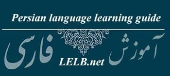 Persian-language-learning-guide at LELB Society