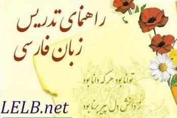 راهنمای تدریس زبان فارسی به افراد غیر فارسی زبان