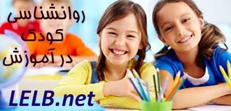 روانشناسی کودک در آموزش و تاثیر آن در بهبود روند یادگیری